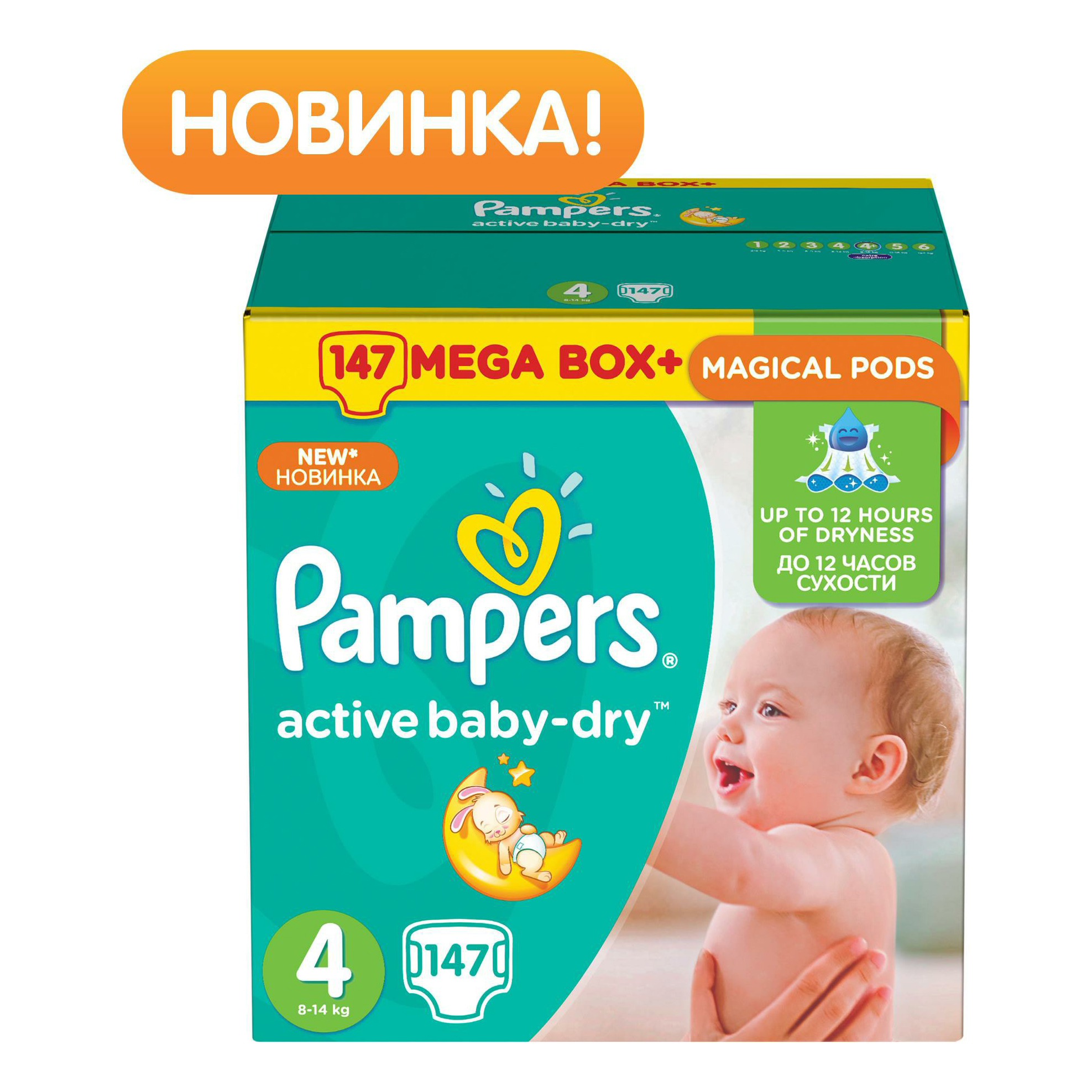 Подгузники Pampers Active Baby-Dry-Dry 4 maxi 8-14 кг mega box