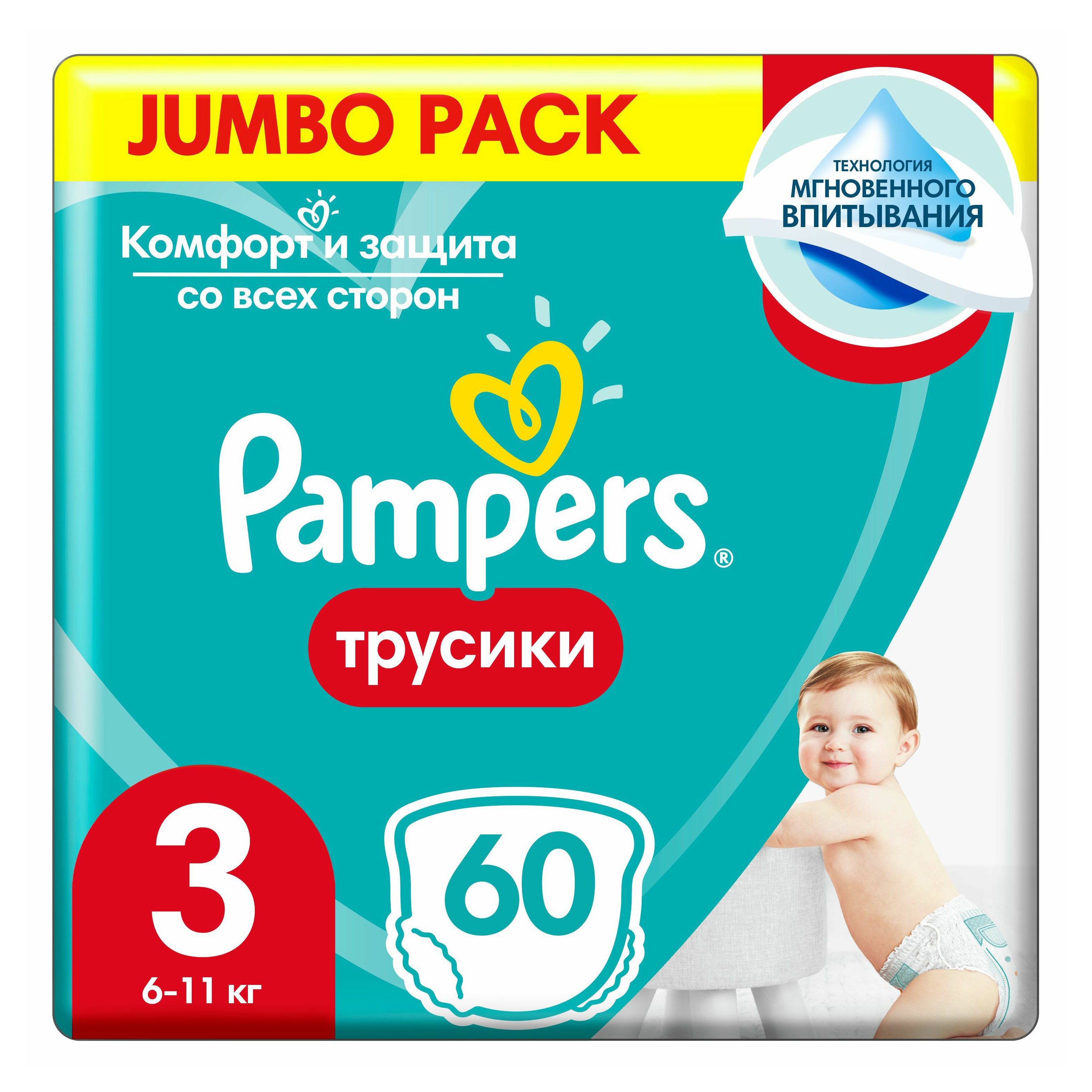 Трусики Pampers Pants 3 6-11 кг