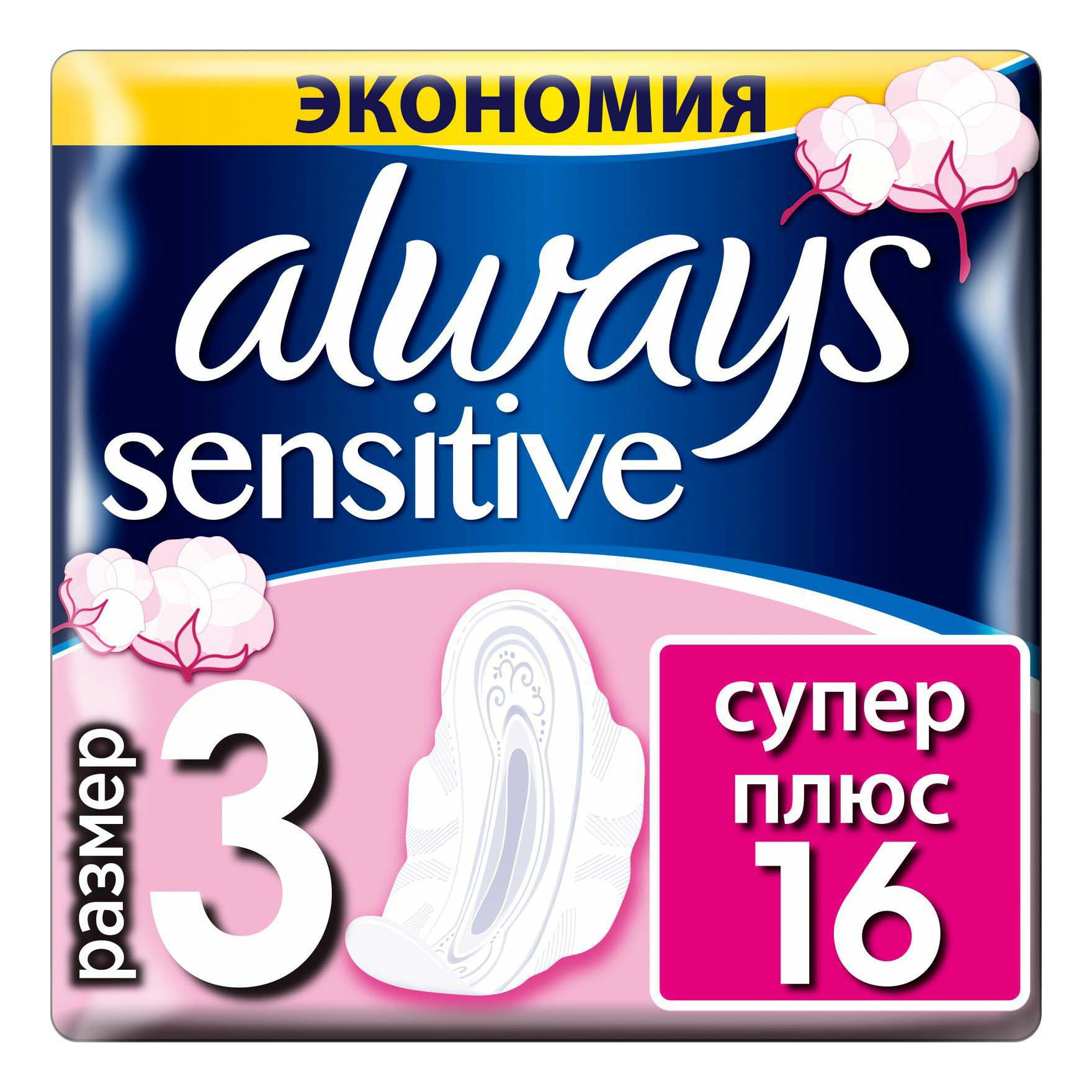Прокладки Always Ultra sensitive super