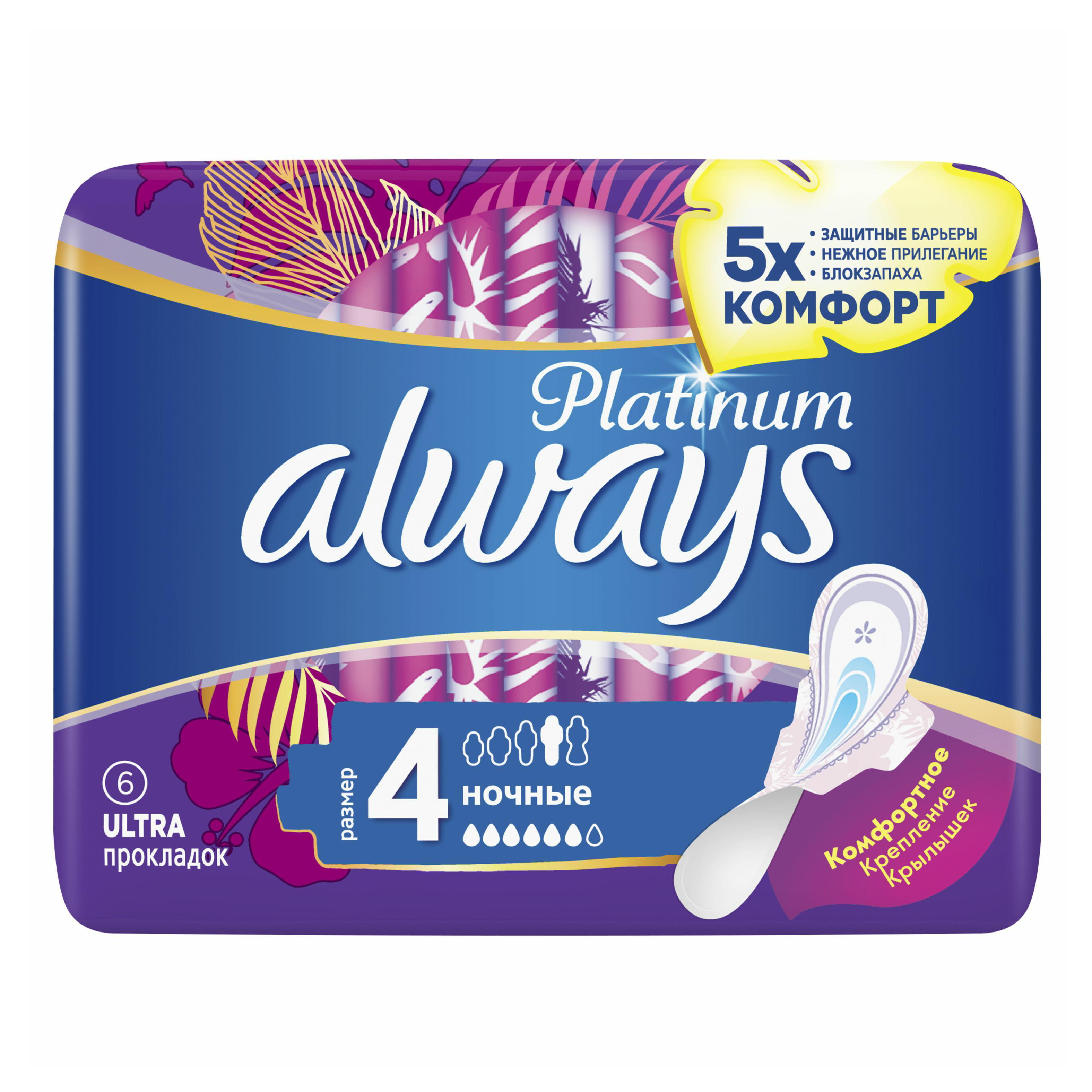 Прокладки женские Always Ultra Platinum Collection Ultra Night 6 шт