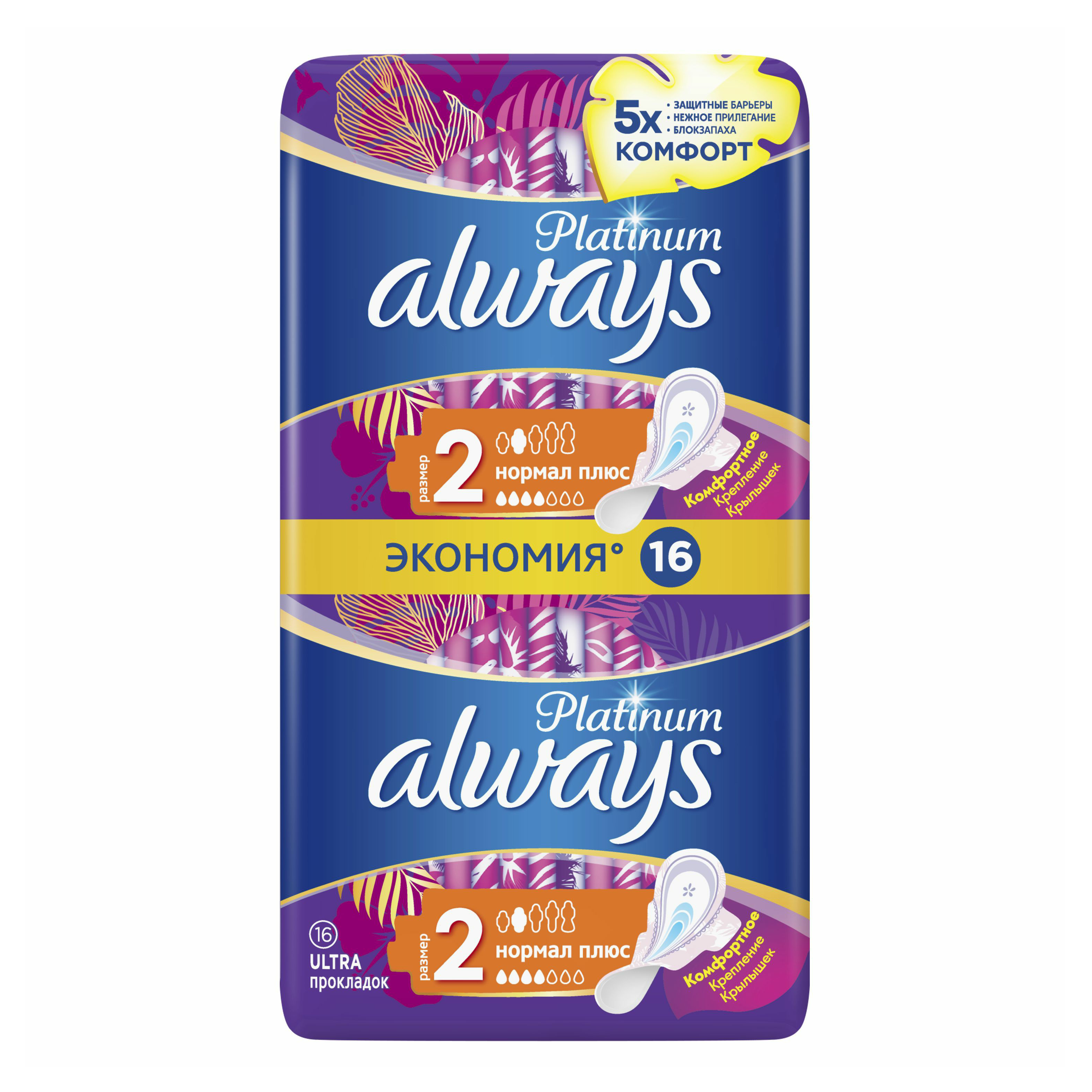 Прокладки женские Always Ultra Platinum Collection Normal Plus 16 шт